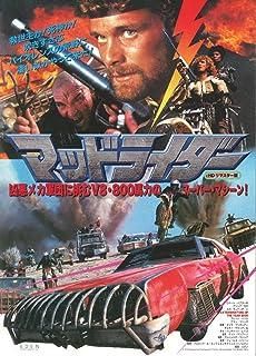 マッドライダー HDリマスター [Blu-ray]
