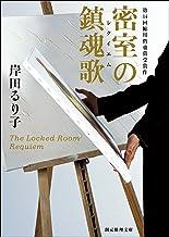 表紙: 密室の鎮魂歌 (創元推理文庫)   岸田 るり子