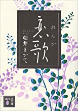 表紙: 恋歌 (講談社文庫) | 朝井まかて