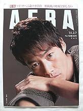 AERA(アエラ) 2011年 02/07号 [雑誌] No.5