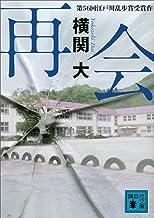 表紙: 再会 (講談社文庫) | 横関大