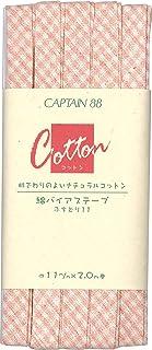 CAPTAIN88 Cotton 綿バイアステープ ふちどり11 巾11mm×2m巻 CP146-1 ピンク