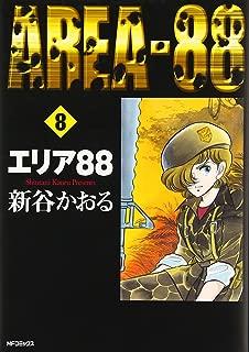 エリア88 (8) (MFコミックス)