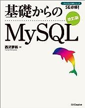 表紙: 基礎からのMySQL 改訂版 基礎からシリーズ | 西沢 夢路
