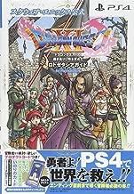 ドラゴンクエストXI 過ぎ去りし時を求めて ロトゼタシアガイド for Playstation4 (Vジャンプブックス(書籍))