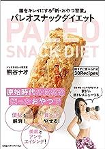 表紙: 腸をキレイにする「新・おやつ習慣」 パレオスナックダイエット | 熊谷 ナオ