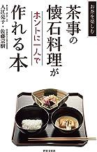 表紙: 茶事の懐石料理がホントに一人で作れる本 お茶をたのしむ | 佐藤 宗樹