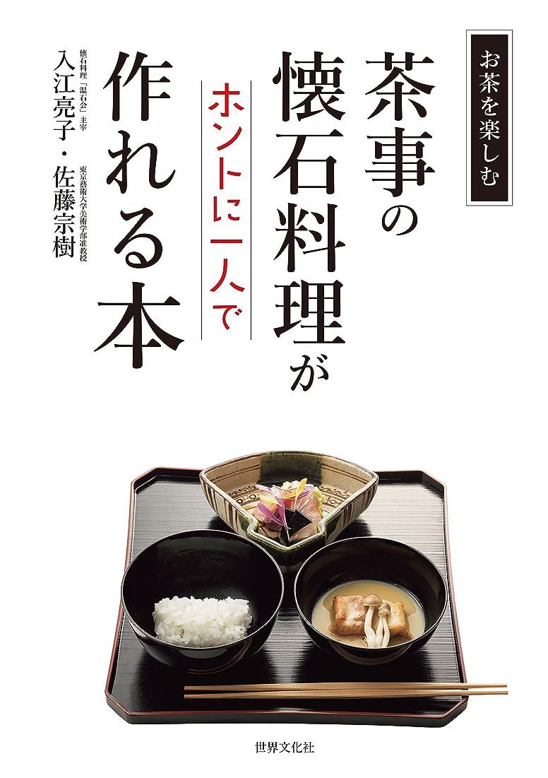 夕食を食べる湾ライド茶事の懐石料理がホントに一人で作れる本 お茶をたのしむ