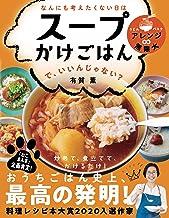 表紙: なんにも考えたくない日は スープかけごはん で、いいんじゃない?(ライツ社) | 有賀薫