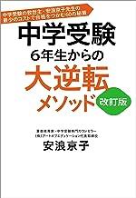 表紙: 中学受験 6年生からの大逆転メソッド 改訂版 中学受験の救世主・安浪京子先生の最少のコストで合格をつかむ60の秘策 (文春e-book) | 安浪 京子