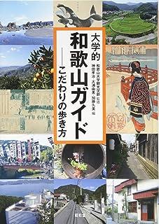 大学的和歌山ガイド こだわりの歩き方