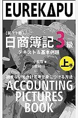 【日商簿記3級編】読まないで会計思考を身につける方法 - テキスト&基本例題 上巻 Kindle版
