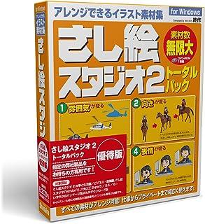 さし絵スタジオ2トータルパック優待版Win版