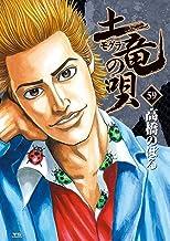 表紙: 土竜の唄(59) (ヤングサンデーコミックス) | 高橋のぼる