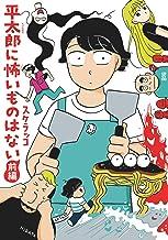 表紙: 平太郎に怖いものはない 前編 (トーチコミックス) | スケラッコ