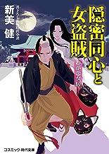 表紙: 隠密同心と女盗賊 わが恋女房 (コスミック時代文庫) | 新美健