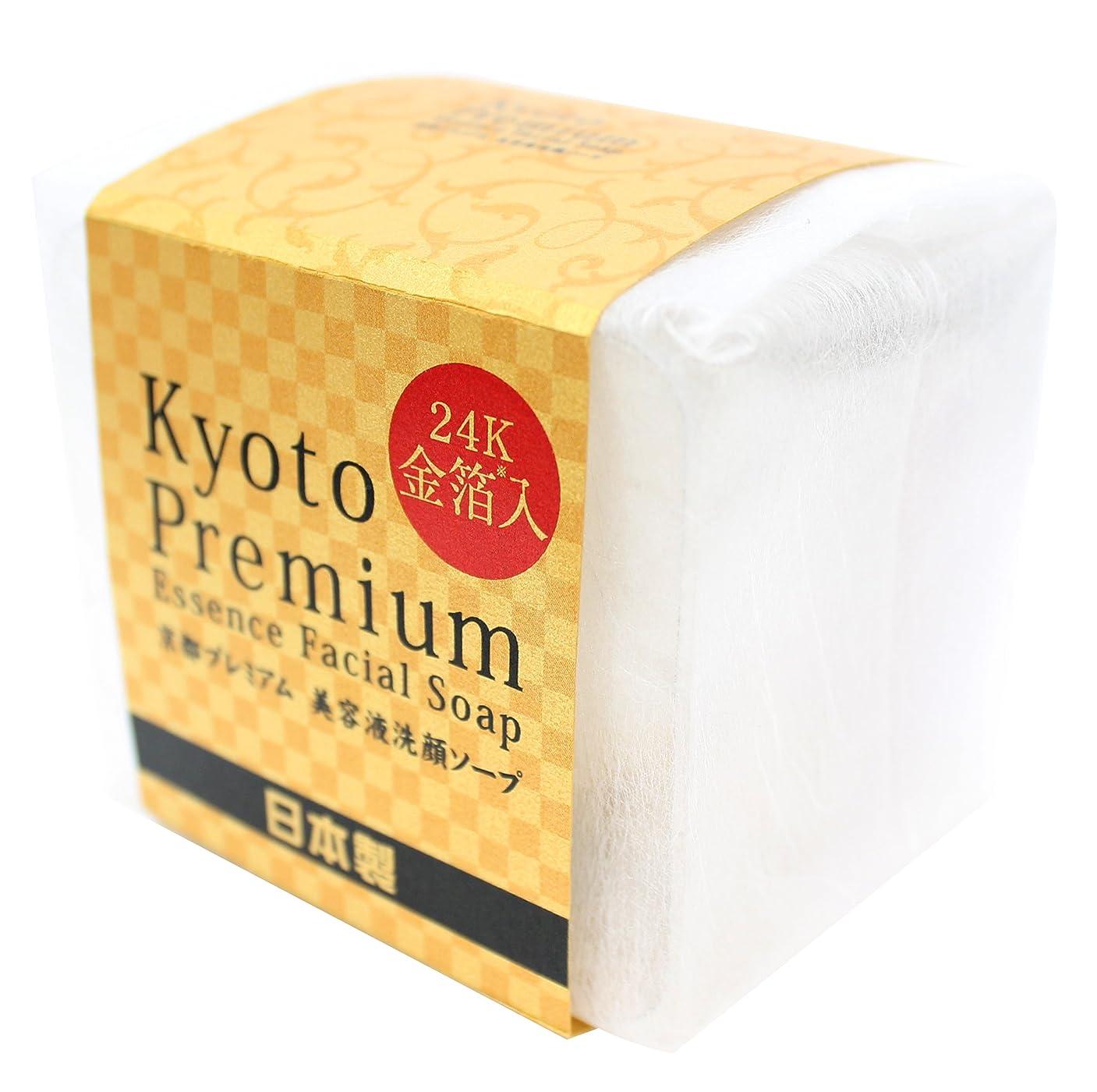 海外で背の高い増加する京都プレミアム kyotopremium 美容液洗顔ソープ