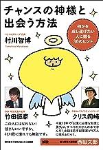 表紙: チャンスの神様と出会う方法 (何かを成し遂げたい人に贈る30のヒント) | 村川 智博