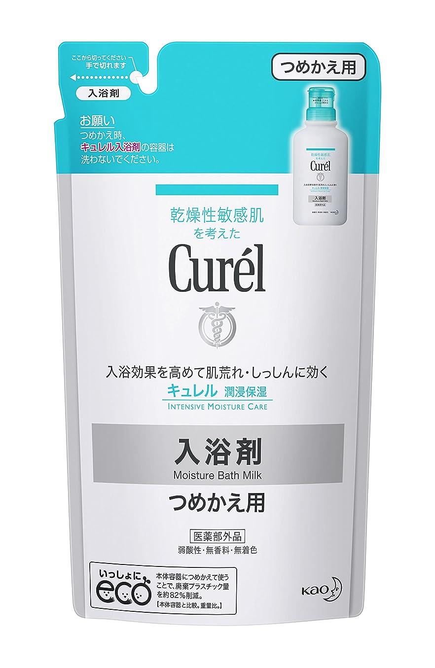 寂しいいつも拒絶するキュレル 入浴剤 つめかえ用 360ml(赤ちゃんにも使えます)