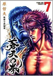 蒼天の拳 7 (ゼノンコミックスDX)