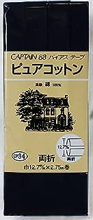 ピュアコットン バイアステープ CP34-262 紺