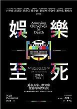 娛樂至死:追求表象、歡笑和激情的媒體時代(2016增修版) (Traditional Chinese Edition)