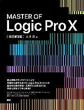 MASTER OF Logic Pro X[改訂第2版](仮)