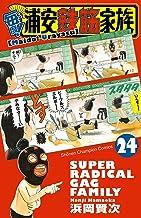 表紙: 毎度!浦安鉄筋家族 24 (少年チャンピオン・コミックス)   浜岡賢次