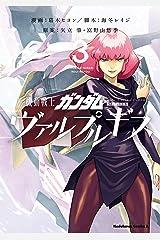 機動戦士ガンダム ヴァルプルギス(3) (角川コミックス・エース) Kindle版