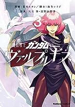 表紙: 機動戦士ガンダム ヴァルプルギス(3) (角川コミックス・エース) | 葛木 ヒヨン