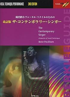 現代的なヴォーカルスタイルのための 改訂版 ザコンテンポラリーシンガー CD付