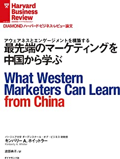 最先端のマーケティングを中国から学ぶ DIAMOND ハーバード・ビジネス・レビュー論文