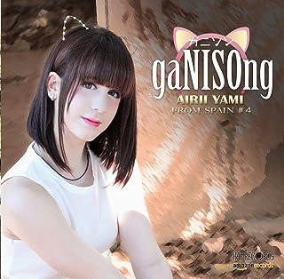海外シンガーによるアニソンカバー「ガニソン! 」Airii Yami from スペイン #4