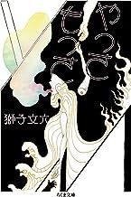 表紙: やっさもっさ (ちくま文庫) | 獅子文六
