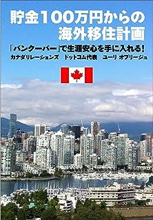 貯金100万円からの海外移住計画 「バンクーバー」で生涯安心を手に入れる!
