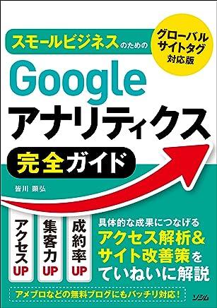 スモールビジネスのための Googleアナリティクス完全ガイド グローバルサイトタグ対応