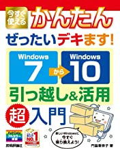 表紙: 今すぐ使えるかんたん ぜったいデキます! Windows 7→10 引っ越し&活用 超入門 | 門脇 香奈子