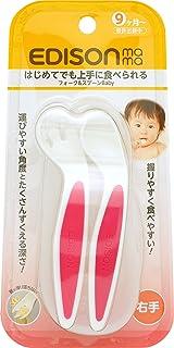 エジソン フォーク&スプーン エジソンのフォーク&スプーン ベビー ピンク(9ヶ月から対象) はじめてでもじょうずに食べられる