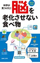 表紙: 脳を老化させない食べ物   山田雅久