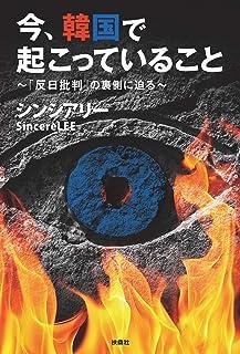 今、韓国で起こっていること: 〜「反日批判」の裏側に迫る〜 (扶桑社BOOKS)