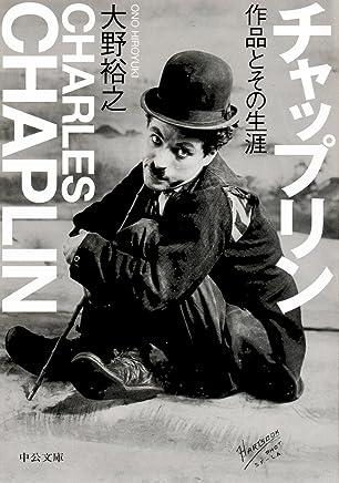 チャップリン 作品とその生涯 (中公文庫 お)