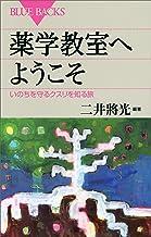 表紙: 薬学教室へようこそ いのちを守るクスリを知る旅 (ブルーバックス) | 二井將光