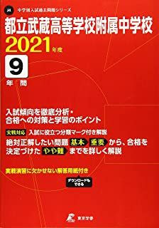 都立武蔵高等学校附属中学校 2021年度 【過去問9年分】 (中学別 入試問題シリーズJ4)