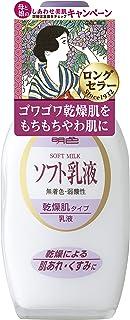 明色化粧品 ソフト乳液 158mL