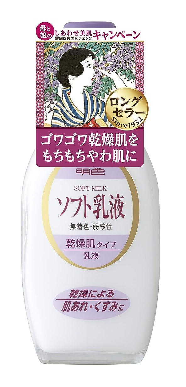 酸化物踏みつけシュート明色化粧品 ソフト乳液 158mL