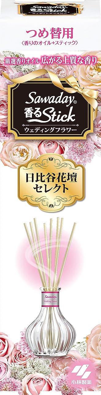 サワデー香るスティック日比谷花壇セレクト 消臭芳香剤 詰め替え用 ウェディングフラワー 70ml