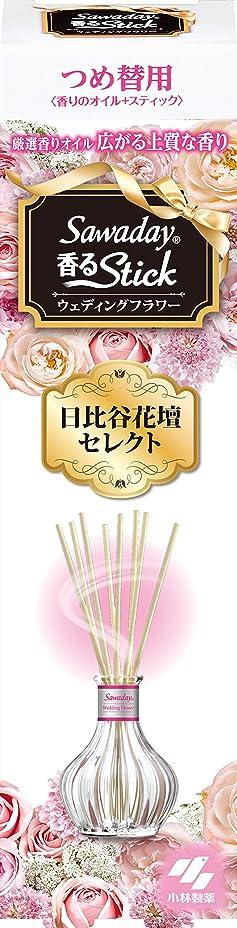 有効切り刻む数サワデー香るスティック日比谷花壇セレクト 消臭芳香剤 詰め替え用 ウェディングフラワー 70ml