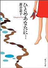 表紙: ひとめあなたに… (創元SF文庫) | 新井 素子