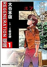 【大合本版】F REGENERATION 瑠璃 (1) (ぶんか社コミックス)