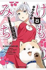 けものみち(8) (角川コミックス・エース) Kindle版